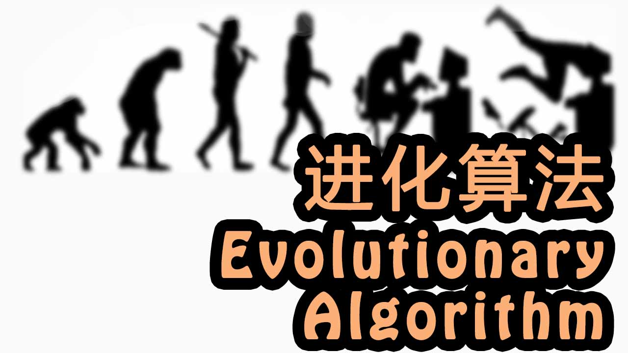 进化算法 Evolutionary Strategies 教程系列