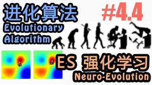 Evolution Strategy 强化学习